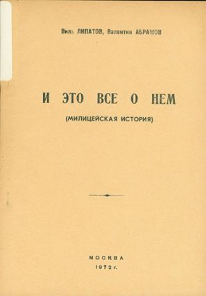 I eto vsyo o nem.=And This Is All About Him. (A Militia Story). A Play. Abramov Lipatov V., V