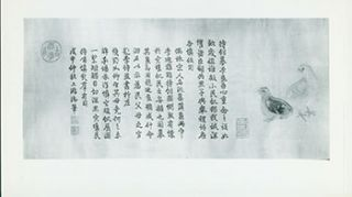 Photograph of Chinese Poetry Calligraphy. Freer Gallery of Art, Chinese Artist, Washington DC