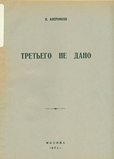 Tretyego ne dano.=There Is No Third Option. A Play. V. Azernikov