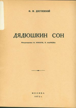 Dyadushkin Son.=Stepanchikovo Village. A Play. Staging: Knebel, M., Markov, P. F. M. Dostoevsky