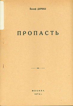 Propast.=Abyss. A Play. Translated from Hungarian. Y. Darvash