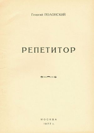 Repetitor=Tutor. A Play. G. Polonsky