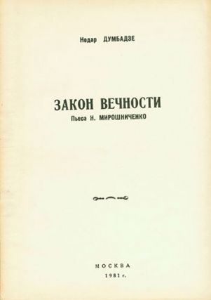 Zakon Vechnosti=The Law of Infinity. A Play. N. Dumbadze.