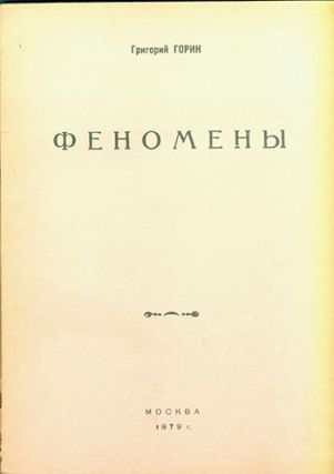 Fenomeny=Phenomenons. A Play. G. Gorin