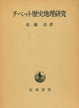 Chibetto Rekishi Chiri Kenkyu. Studies in the Historical Geography of Tibet. Hisashi Sato