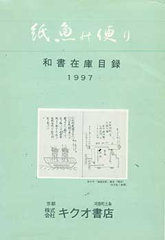 Shimi no Tayori: Washo Zaiko Mokuroku 1997. Silverfish Letters: Japanese Book Inventory Catalog...