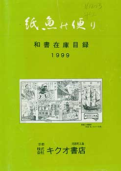 Shimi no Tayori: Washo Zaiko Mokuroku 1999. Silverfish Letters: Japanese Book Inventory Catalog...