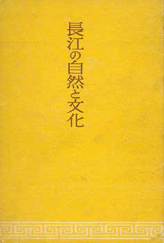 Choko no Shizen to Bunka. Nature and Culture of the Yangtze River. Mamoru Saiki
