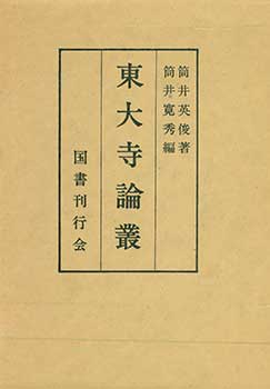 Todaiji Ronso. Todaiji Treatise Collection. Two volumes: Ronko hen (Discussion) and Zuhan hen...