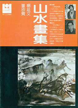 Xian Dai Shan Shui Hua Ku. Gallery of Modern Chinese Mountain and Water Paintings. One of the 13-volume compilation.