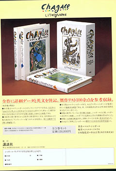 Chagall Lithographe. Prospectus of the Japanese edition of the catalogue raisonné. Marc Chagall,...