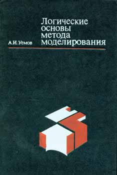 Logiceskie osnovy metoda modelirovanija = Logical Foundations of Modeling Method. A. I. Uemov