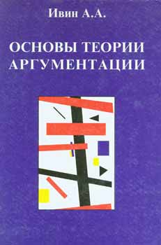 Osnovy teorii argumentacii = On the Foundations of Argumentation Theory. A. A. Ivin