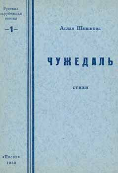 Chuzhedal': stihi = Chuzhedal': A Collection of Poems. A. Shishkova