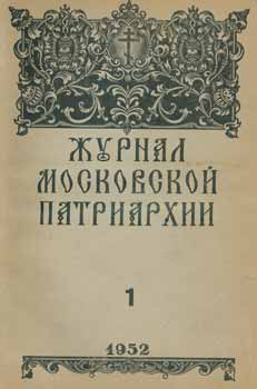 Zhurnal moskovskoj patriarhii, vol. 1, Janvar' 1952 goda = A Journal of Moscow Patriarchate, vol....