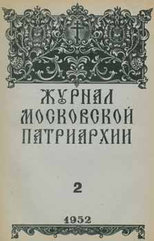 Zhurnal moskovskoj patriarhii, vol. 2, Fevral' 1952 goda = A Journal of Moscow Patriarchate, vol....