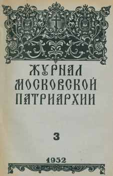 Zhurnal moskovskoj patriarhii, vol. 3, Mart 1952 goda = A Journal of Moscow Patriarchate, vol. 3,...