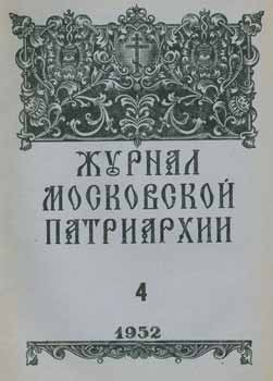 Zhurnal moskovskoj patriarhii, vol. 4, Aprel' 1952 goda = A Journal of Moscow Patriarchate, vol....