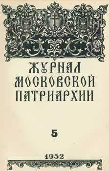 Zhurnal moskovskoj patriarhii, vol. 5, Maj 1952 goda = A Journal of Moscow Patriarchate, vol. 5,...