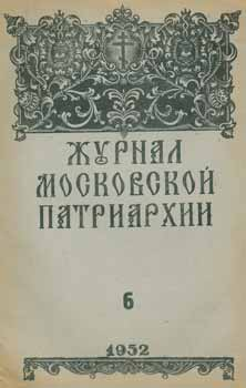 Zhurnal moskovskoj patriarhii, vol. 6, Ijun' 1952 goda = A Journal of Moscow Patriarchate, vol....