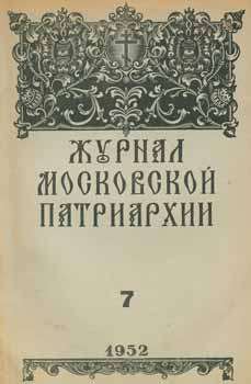 Zhurnal moskovskoj patriarhii, vol. 7, Ijul' 1952 goda = A Journal of Moscow Patriarchate, vol....