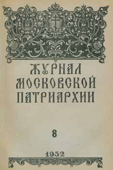 Zhurnal moskovskoj patriarhii, vol. 8, Avgust 1952 goda = A Journal of Moscow Patriarchate, vol....