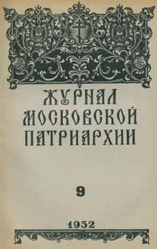Zhurnal moskovskoj patriarhii, vol. 9, Sentjabr' 1952 goda = A Journal of Moscow Patriarchate,...