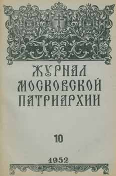 Zhurnal moskovskoj patriarhii, vol. 10, Oktjabr' 1952 goda = A Journal of Moscow Patriarchate,...