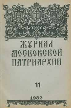 Zhurnal moskovskoj patriarhii, vol. 11, Nojabr' 1952 goda = A Journal of Moscow Patriarchate,...
