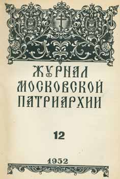 Zhurnal moskovskoj patriarhii, vol. 12, Dekabr' 1952 goda = A Journal of Moscow Patriarchate,...