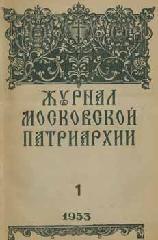 Zhurnal moskovskoj patriarhii, vol. 1, Janvar' 1953 goda = A Journal of Moscow Patriarchate, vol....
