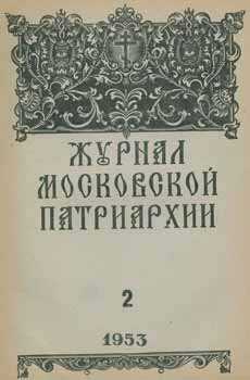 Zhurnal moskovskoj patriarhii, vol. 2, Fevral' 1953 goda = A Journal of Moscow Patriarchate, vol....