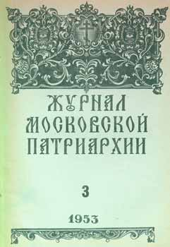 Zhurnal moskovskoj patriarhii, vol. 3, Mart 1953 goda = A Journal of Moscow Patriarchate, vol. 3,...