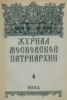 Zhurnal moskovskoj patriarhii, vol. 4, Aprel' 1953 goda = A Journal of Moscow Patriarchate, vol....