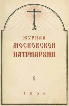Zhurnal moskovskoj patriarhii, vol. 6, Ijun' 1954 goda = A Journal of Moscow Patriarchate, vol....