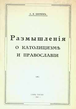 Razmyshlenija o katolicizme i pravoslavii = Thoughts on Catholicism and Orthodoxy. A. Ja. Birjuk