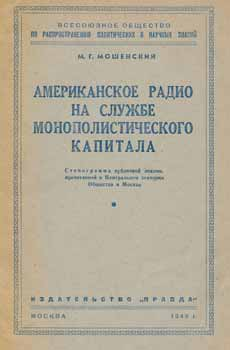 Amerikanskoe radio na sluzhbe monopolisticheskogo kapitala = The American Radio in the Service of...